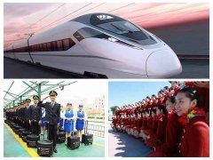 铁道运输管理(高铁乘务方向)