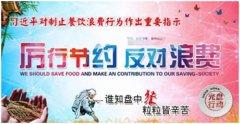 """南阳经济贸易学校""""厉行节约 反对浪费""""倡议"""